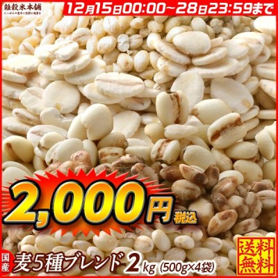 雑穀 麦 国産 麦5種ブレンド(丸麦/押麦/はだか麦/もち麦/はと麦) 2kg(500g×4袋) 送料無料 ダイエット食品 置き換えダイエット 雑穀米本舗