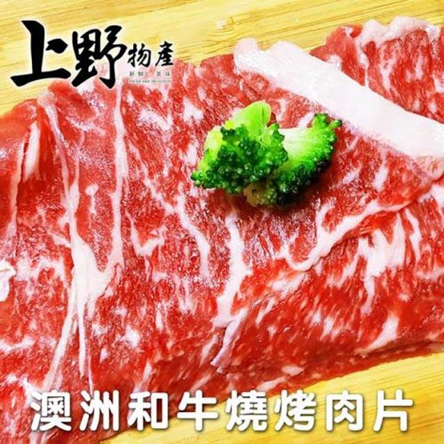 【上野物產】澳洲和牛火鍋肉片 ( 200g±10%/盒 ) x10盒