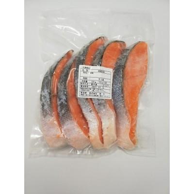 銀鮭切身 500g 100g×5切