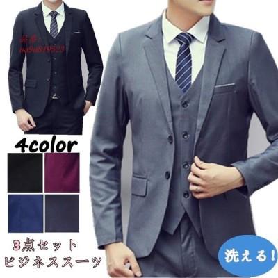 スーツ メンズ スリムスーツ メンズ スリム ビジネス スーツ 一つボタン 二つブタン オシャレ おしゃれ 洗える テーラードジャケット ベスト