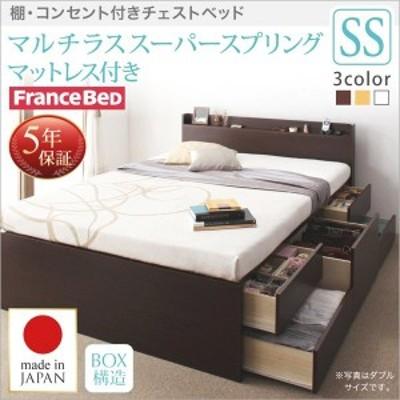 (お客様組立) セミシングルベッド マットレス付き マルチラススーパースプリング 収納付きチェストベッド
