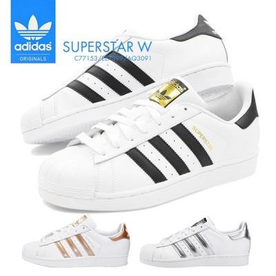 アディダス スーパースター レディース スニーカー adidas SUPER STAR W シューズ 靴 運動 スポーツ カジュアル ファッション  EE7399 AQ3091 C77153
