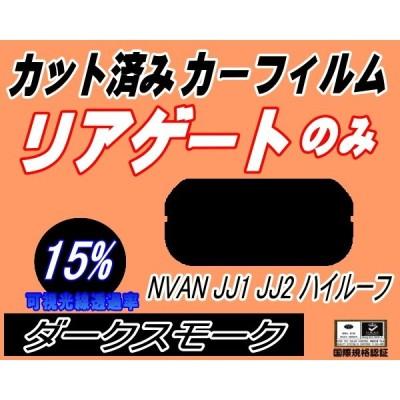 リアガラスのみ (s) N-VAN JJ1 JJ2 ハイルーフ (15%) カット済み カーフィルム JJ1 JJ2 ハイルーフ エヌバン Nバン NVAN N-VAN+ ホンダ
