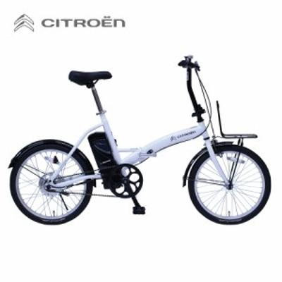 自転車 折り畳み 折りたたみ 軽量 電動アシスト シトロエン 20インチ おしゃれ シングルギア ホワイト スチール製 MG-CTN20EB メーカー