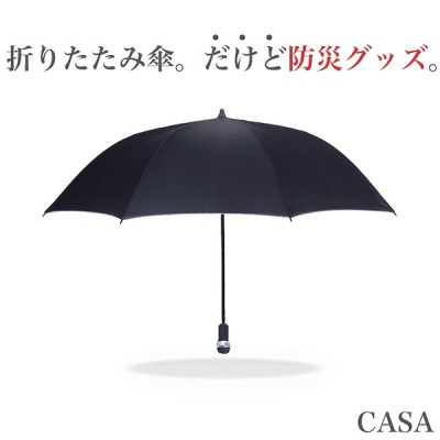 CASA 折りたたみ傘 高級 傘 メンズ コンパクト makuake クラウドファンディング ビジネス ワンプッシュ ワンタッチ 自動開閉 ライト 防災 晴雨兼用