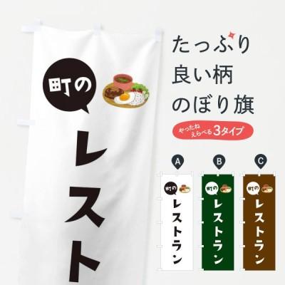 のぼり旗 レストラン