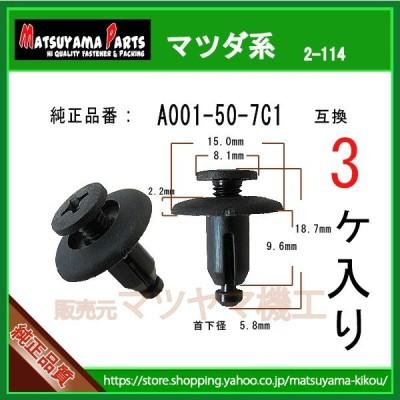 【スクリューリベット A001-50-7C1】 マツダ系 3個入