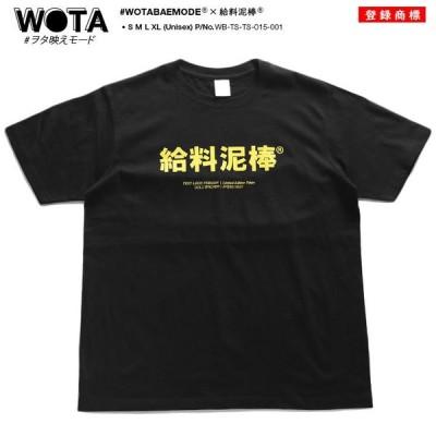 ヲタ映えモード 給料泥棒 Tシャツ 半袖 大きいサイズ ストリート系 モード 原宿系 ダンス ファッション ブランド 泥棒 面白い おもしろ 登録商標 ギフト