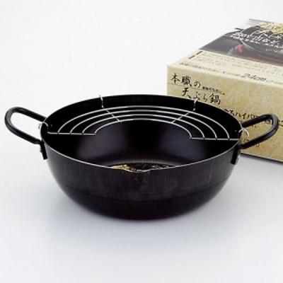 ヨシカワ 本職の鉄製打ち出し天ぷら鍋24cm アミ付 SH9160