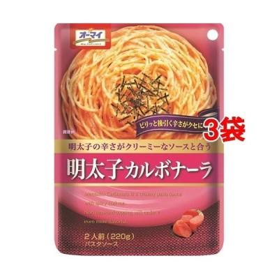 オーマイ 明太子カルボナーラ ( 220g*3袋セット )/ オーマイ ( パスタソース )