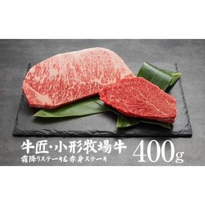 小形牧場牛 ステーキ食べ比べ(赤身・霜降り)セット 200g×2枚