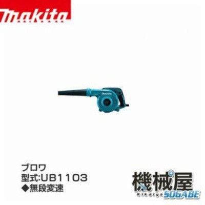 ■充電式ブロワ UB1103 *無段変速タイプ makita マキタ電動工具 プロ仕様