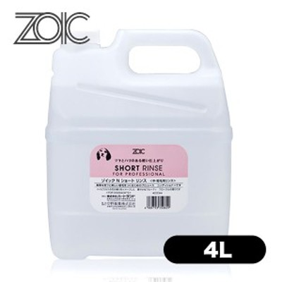 ZOIC ゾイック ショートリンス 4L【ZOIC(ゾイック)リンス・コンディショナー/犬猫用リンス/犬猫用コンディショナー】【送料無料】