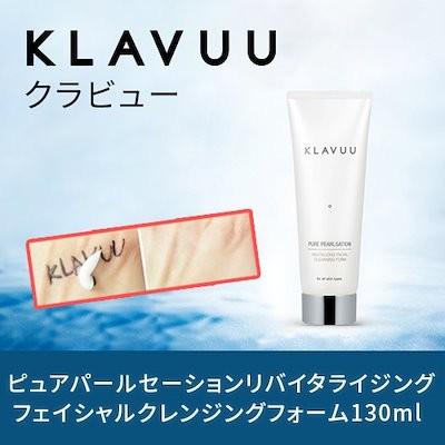 クラビュー ピュアパールセーションリバイタライジングフェイシャルクレンジングフォーム130ml KLAVUU Pure Pearlsation Revitalizing Facial Cleansin