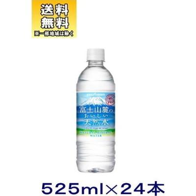 [飲料]送料無料※ ポッカサッポロ 富士山麓のおいしい天然水 525mlPET 1ケース24本入り(525ml 500 pokka sapporo)