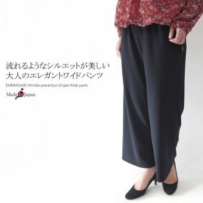 日本製 エメラダドレープワイドパンツ ウエストゴム クロップドパンツ ミセス ファッション 40 代 50 代 60 代 70代 アラフォー 春夏秋冬 母の日 プレゼント