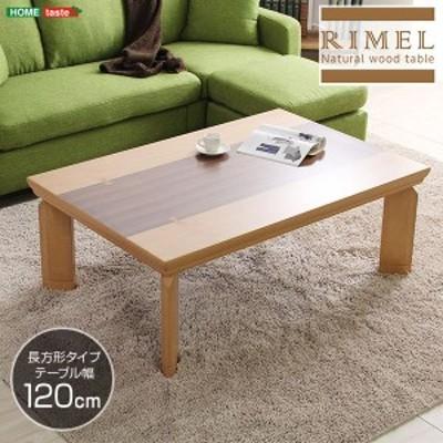 こたつ/こたつテーブル 単品 ナチュラル 長方形 幅約120cm フラットヒーター付 高さ調節継脚付き UV塗装 代引不可 生活用品 インテリア