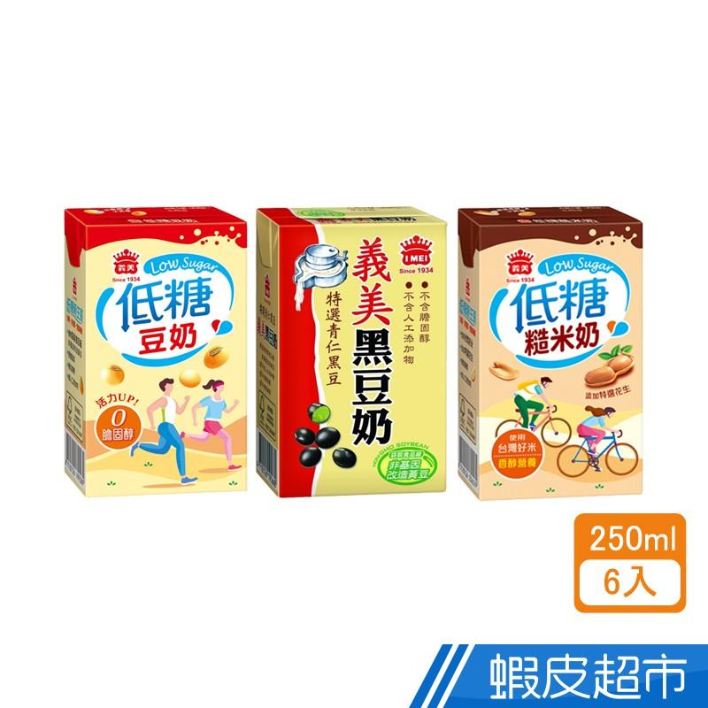 義美低糖豆奶系列 低糖糙米奶/低糖豆奶/黑豆奶 (250mlx6入) 現貨 蝦皮直送 蝦皮直送