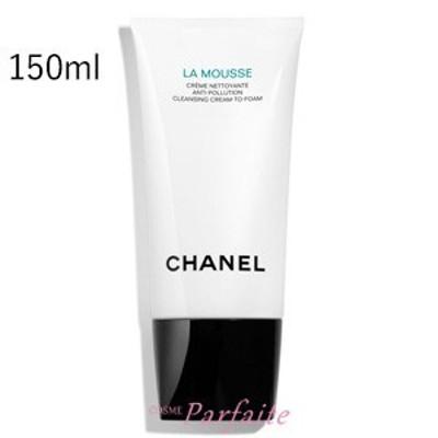 洗顔フォーム シャネル -CHANEL- ムース ネトワイヤント 150ml コンパクト便