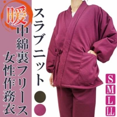 冬用 スラブニット織裏フリース-婦人作務衣(さむえ) 当店オリジナルS~LL