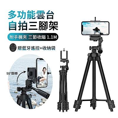 ANTIAN 多功能鋁合金雲台三腳架 相機/手機兩用 自拍攝影直播手機支架 單反相機腳架 贈藍牙遙控器