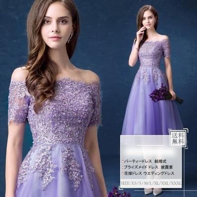 結婚式ウェディングドレスパーティードレスお揃いドレス姫系イブニングドレススレンダー結婚式レディースドレス二次会