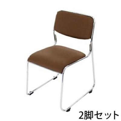 送料無料 連結可能 スタッキングチェア 2脚セット ブラウン ミーティングチェア パイプ椅子 会議イス 会議椅子 パイプチェア オフィスチ