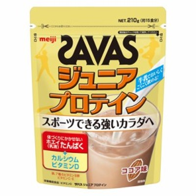 ザバス SAVAS プロテイン ジュニアプロテイン ココア味 210g CT1022 『即日出荷』