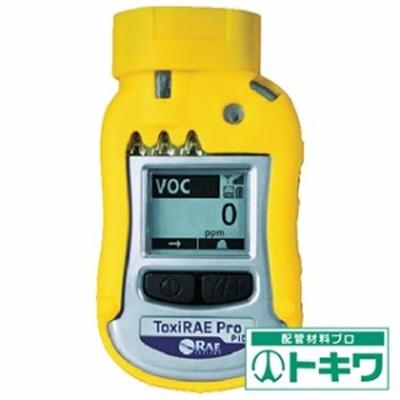 レイシステムズ ガス検知器 トキシレイプロ PID セイフティ G02-A010-000 ( 4801199 )