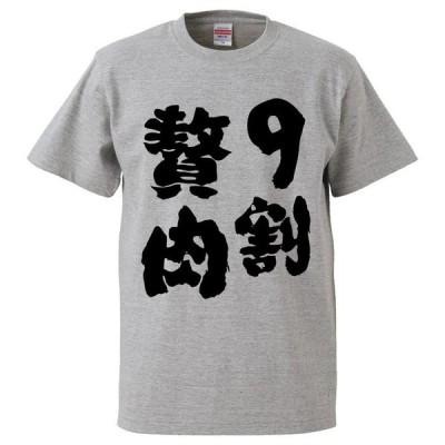 おもしろTシャツ 9割贅肉 ギフト プレゼント 面白 メンズ 半袖 無地 漢字 雑貨 名言 パロディ 文字