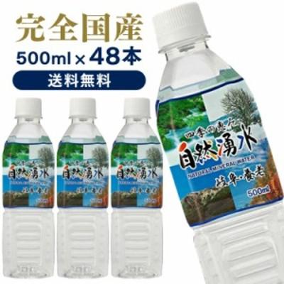 水 天然水 500ml 48本 ミネラルウォーター セット 【代引き不可】まとめ買い 24本×2ケース 飲料 飲料水 ペットボトル 軟水 日本製 四季