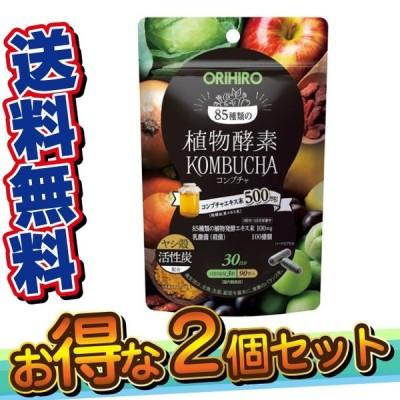 植物酵素コンブチャ 90粒 2個セット【送料無料】オリヒロ ORIHIRO サプリメント 美容 健康食品 腸内環境 紅茶キノコ〔mr-2642-2〕