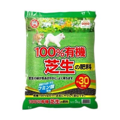 日清ガーデンメイト 100%有機芝生の肥料 5kg [送料無料対象外]