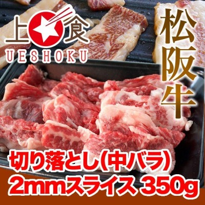 松阪牛切り落とし(中バラ)約2mmスライス<350g> 松阪牛 黒毛和牛 雌牛 三重県 ブランド牛 焼肉 バラ肉