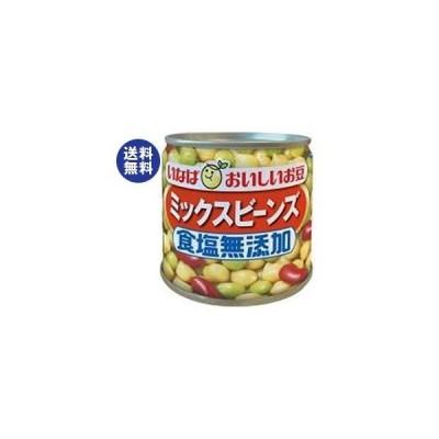 送料無料 いなば食品 食塩無添加ミックスビーンズ 110g缶×24個入