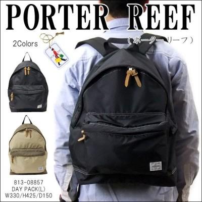 吉田カバン ポーター PORTER REEF リーフ リュックサック デイパック メンズ 813-08857 男性 彼氏 プレゼント