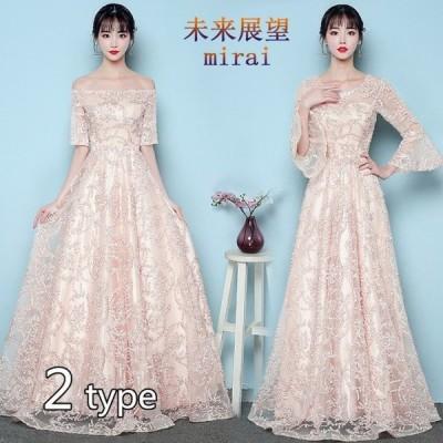 ブライズメイド ドレス 花嫁 お揃いドレス  ロングドレス  ウェディング ドレス パーティードレス二次会 披露宴