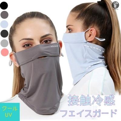 冷感マスク フェイスガード フェイスカバー フェイスマスク UVカット 洗える ランニング スポーツ ひんやり 接触冷感 夏用 代引不可