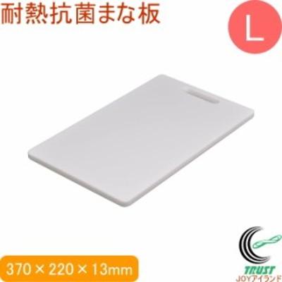 耐熱抗菌まな板 L 370×220×13mm HB-1534 まな板 抗菌 銀イオン キッチン 耐熱90度 食器洗い乾燥機OK 料理