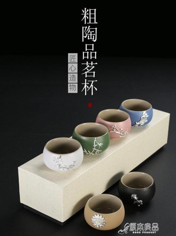泡茶杯 單杯個性手工陶瓷單個功夫茶杯茶具品茗杯