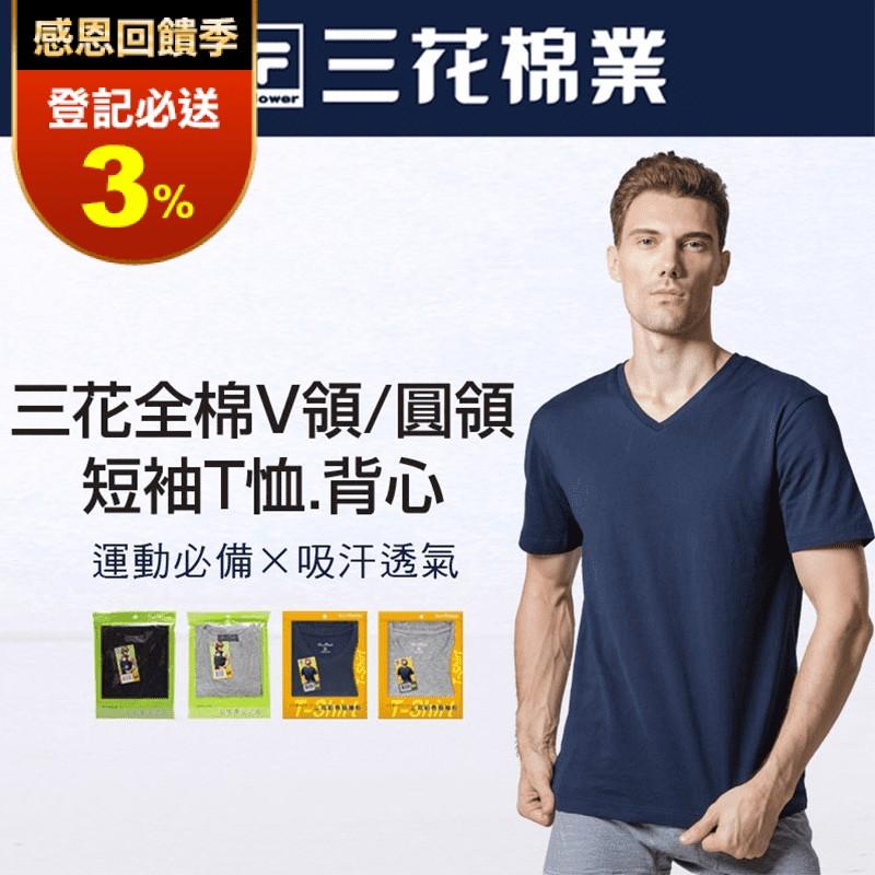 SunFlower三花 彩色圓領短袖衫/背心.男內衣8711+8722+8723