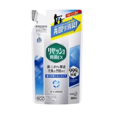 【あわせ買い2999円以上で送料無料】花王 リセッシュ 除菌EX 香りが残らないタイプ つめかえ用 320ml