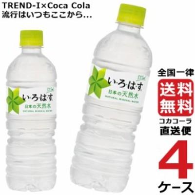 い・ろ・は・す いろはす 555ml PET ペットボトル ミネラルウォーター 水 4ケース × 24本 合計 96本 送料無料 コカコーラ 社直送 最安挑