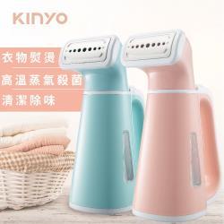 KINYO手持蒸氣掛燙機-HMH8460(粉/藍)-庫