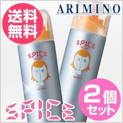 【送料無料】2個セット//アリミノ スパイスシャワーワックス 180ml×2 /ARIMINO