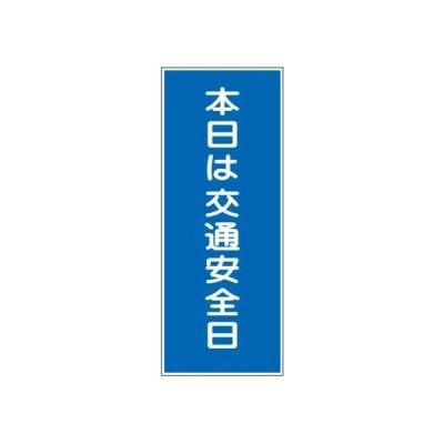 工事看板 本日は交通安全日 無反射タイプ 550×1400 板のみ 日保 J-066
