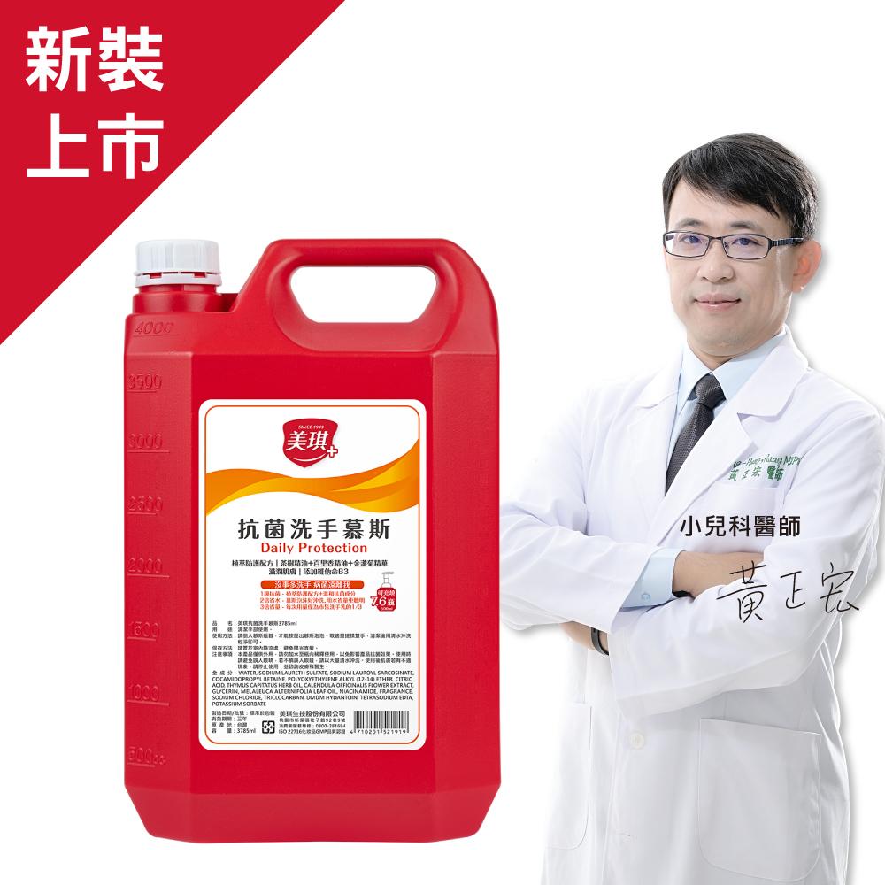 美琪 抗菌洗手慕斯(補充瓶1加侖)X1