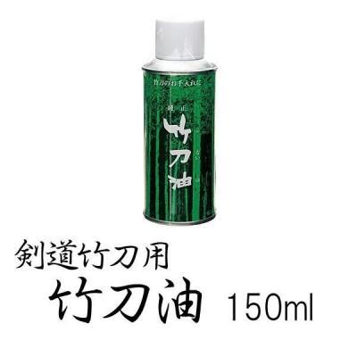 剣道 竹刀用油 スプレータイプ 150ml