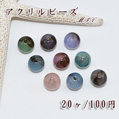 アクリルビーズ カラーミックス MIX クラック 丸玉 10mm【20ヶ】
