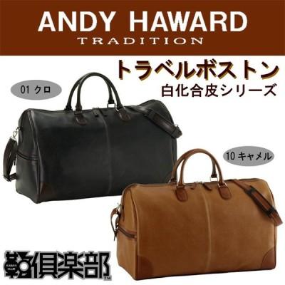 ボストンバッグ ANDY HAWARD 日本製 豊岡製鞄 トラベル _ 50cm メンズ レディース ゴルフ No10414-10 キャメル  ___